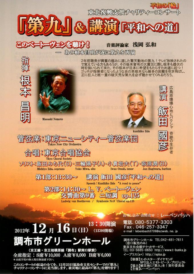 第九コンサート20121216.jpg