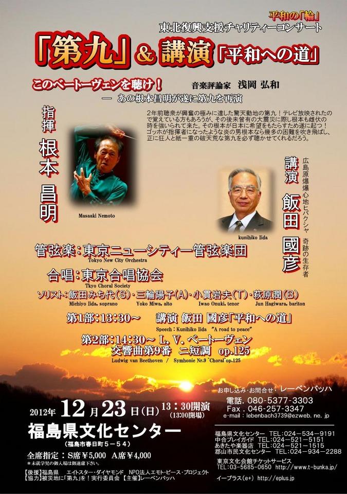 「第九」&講演20121223.jpg